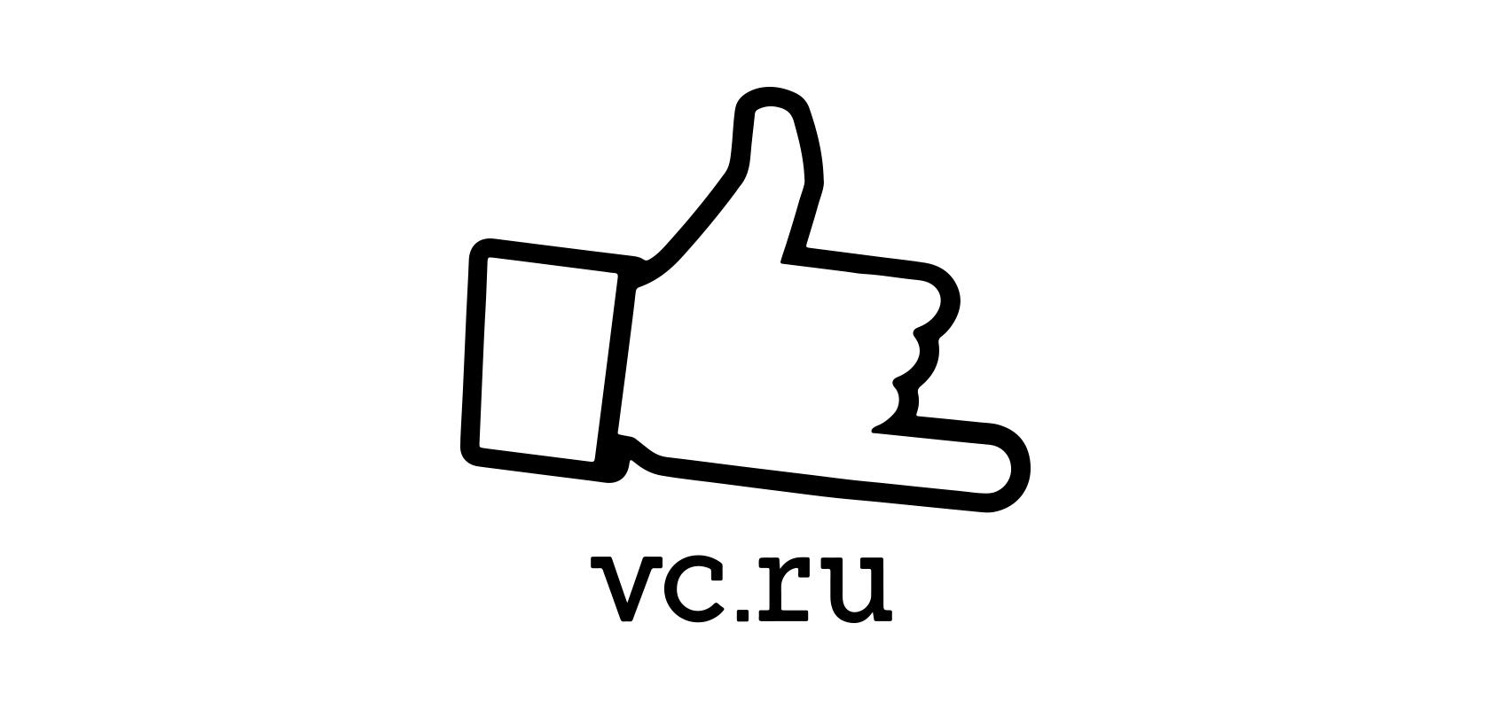 Картинки по запросу vc.ru